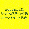 元トップアスリート論理的思考 WBC2015優勝者 Sasa Sesticバリスタ