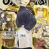 中世ヨーロッパのような異世界に現代日本の居酒屋を出店したら「異世界居酒屋のぶ」漫画版感想