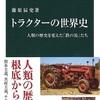 「トラクターの世界史を読んでSociety5.0への移ろいを思う」藤原辰史さん(中公新書)
