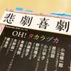 演劇雑誌「悲劇喜劇」のタカラヅカ特集を読んで