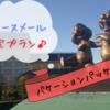 【バケパ・ニュースメール限定プラン】アトラクション利用券上乗せ