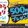 アインズ&トルペでいらないマスカラが500円のお買い物券になるから今すぐ行ったほうがいい