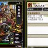 九鬼嘉隆 戦国ixa  BushoCardカードメモ:2205