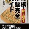 『将棋・序盤完全ガイド』を買った