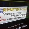 RHYMESTER『公開飲みーティング2020』に行ってきました! 感想