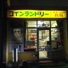 コーヒーハウス秋桜/千歳市