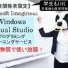 学生のうちにMicrosoft Imagineに登録して無料で高価なサービスを利用しよう