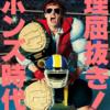 """【動画紹介】ザ・リーサルウェポンズ """"94年のジュニアヘビー"""""""