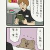 悲熊「ブックペイ」