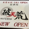 【高知城へ来た人へオススメ居酒屋】カツオ、日本酒、ウツボ!「破天荒 」