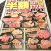 10/24 あみやき亭