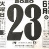 6月23日(火)2020 🌒5月3日