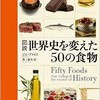「図説 世界史を変えた50の食物」(ビル・プライス)