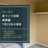 【家づくり記録】7月19日 進捗状況。子供部屋の内装について。