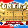 中居正広の5番勝負! 4/3 感想まとめ