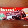 ロッテ ガーナ&チョコクッキーサンド パキパキチョコとしっとりクッキーサンドが楽しめるアイス