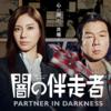 松下奈緒&古田新太の闇の伴走者 良いミステリードラマでした!!