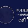 お月見珈琲 〜新月焙煎〜