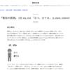 『英語耳』松澤喜好さん、『日本語と英語をつなぐ』すずきひろしさん、『Gogengo!』角掛拓未のコラボ企画、『語源の広場』を公開しました