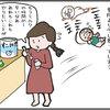 【育児まんが】山椒成長レポート【18】せっかちの宿命