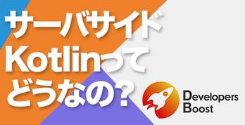 DMM.comの課金プラットフォームにおけるサーバーサイドKotlin事情【Developers Boost 〜U30エンジニアの登竜門〜】