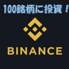 仮想通貨FX たった5万円から始めました~!