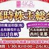 【AiKaBu(アイカブ)】NGT48西村菜那子臨時株主総会レポ【㈱EKIDENCLUBななこ】