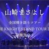 """山崎まさよし全国弾き語りツアー「YAMAZAKI MASAYOSHI """"ONE KNIGHT STAND TOUR 2021""""」&「Augusta Camp 2021」セットリスト"""