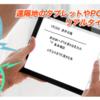 デバイスのマッシュアップ?クラウド+面白デバイスを使って何かできないか?ということで、クラウドコラボードという製品をリリースしました。