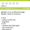 AndroidでGoogleReaderを使う最高の方法~gReader~ #AndroidJP