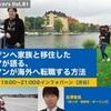日本帰国中のトークライブ開催のお知らせ