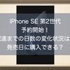 iPhone SE 第2世代予約開始!到着日は?発売日に購入できる?人気の色、モデルは?