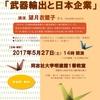 「武器輸出と日本企業」という講演の感想