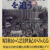 大変だ、秦郁彦先生に「社会的制裁」が加えられてしまうかも!