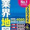 本 - 業界地図2022年版 - 四季報 業界地図 / 日経 業界地図 (2021/09)