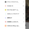 『Feedlyアプリ』の登録ブログを大幅断捨離!『はてなブログアプリ』化して再利用!