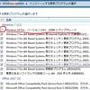 お昼に起動した Windows7 手動 Update が なかなか終わらなかった・・・