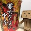 【食品伝記】蒙古タンメン中本 コク旨味噌 限定 チーズの一撃