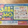 ミュゼお試し脱毛1カ所100円(税抜)