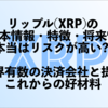【XRP】リップルの基本情報・特徴・将来性を徹底解説|好材料発表