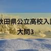 【数学解説】2018秋田県公立高校入試問題~大問3「相似」~