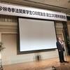 少林寺拳法関東学生OB同友会祝賀会
