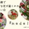 花の定期便のおすすめは?!medelu(メデル)の場合