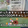やったれキャッチャー 1000円Switchチャレンジ!