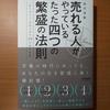 【書評】売れる人がやっているたった四つの繁盛の法則 「ありがとう」があふれる20の店の実践 笹井清範