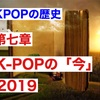 【第七章】K-POPの主な歴史とそのルーツを探る
