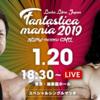 1.20 新日本プロレス FANTASTICA MANIA 後楽園大会 ツイート解析