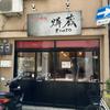 汁なし担担麺 燐蔵 RINZO(中区)元味