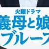 2018年版テレビドラマを振り返る【7〜10月期のテレビドラマ】