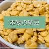 健康維持に納豆を手作りする4つの理由~簡単な作り方も紹介!